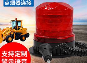 车载警示灯不仅颜值高,还是个有趣的灵魂!