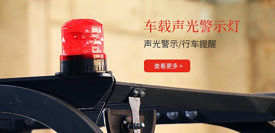车载警示灯