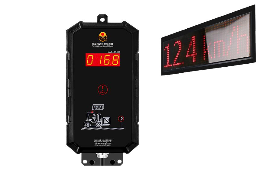 叉车超速报警器+LED显示屏