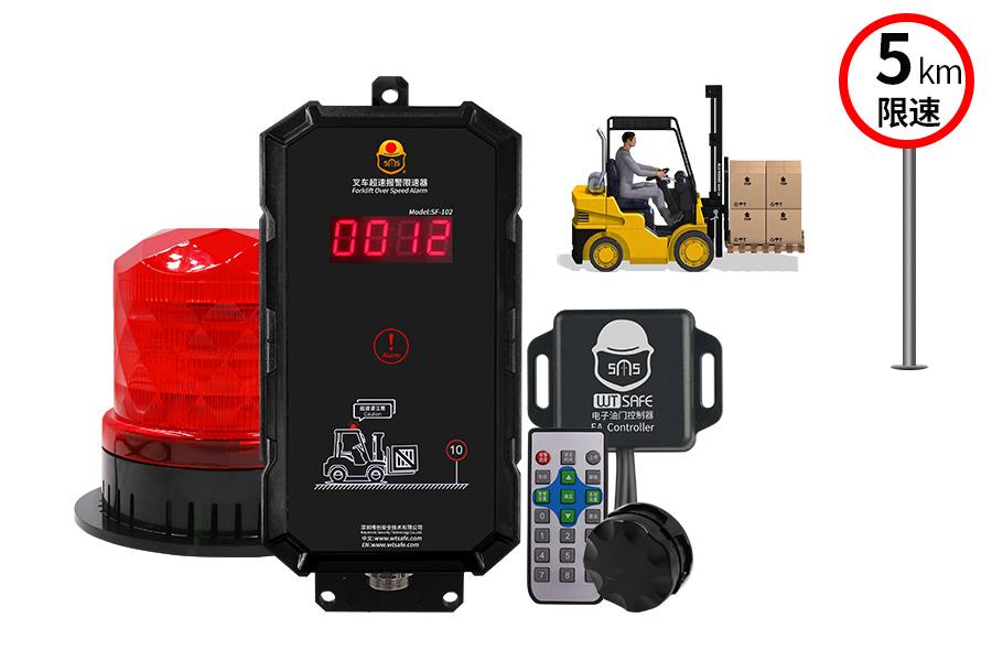 柴油 电动叉车超速报警 限速器