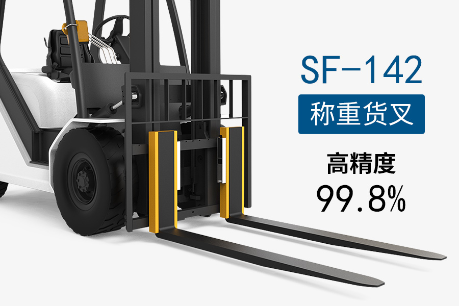 SF-142 电子叉车秤智能称重货叉