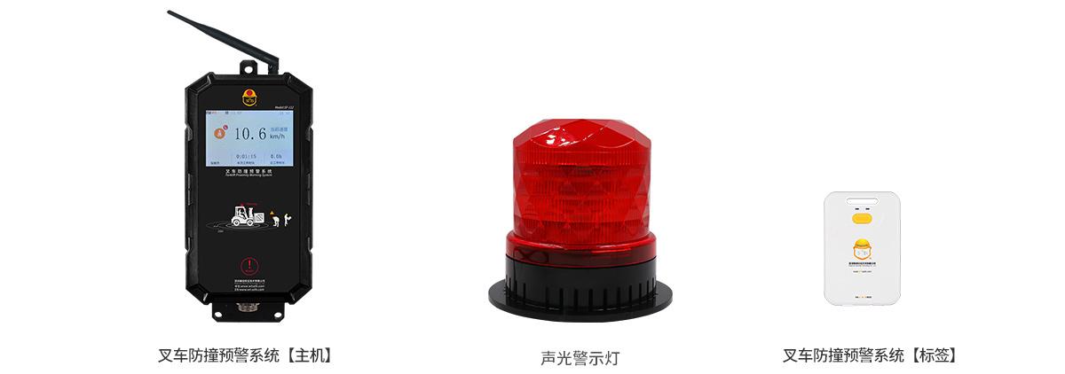 雷竞技防撞预警系统产品1